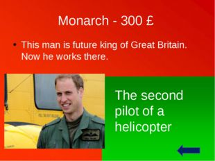 Monarch - 200 £ This queen of Great Britain was the daughter of Henry VIII an
