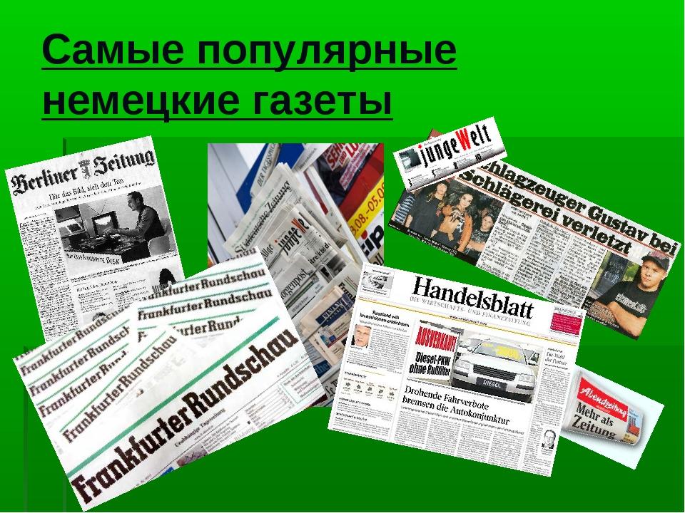 Самые популярные немецкие газеты