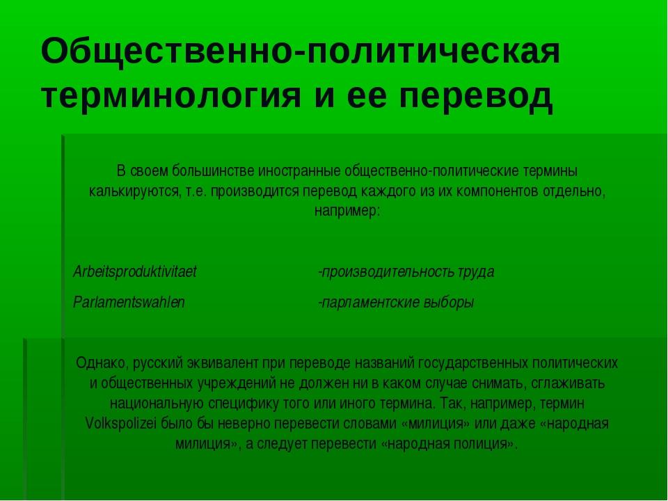 Общественно-политическая терминология и ее перевод В своем большинстве иностр...