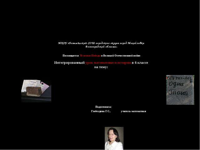 МКОУ «Безымянская СОШ городского округа город Михайловка Волгоградской облас...
