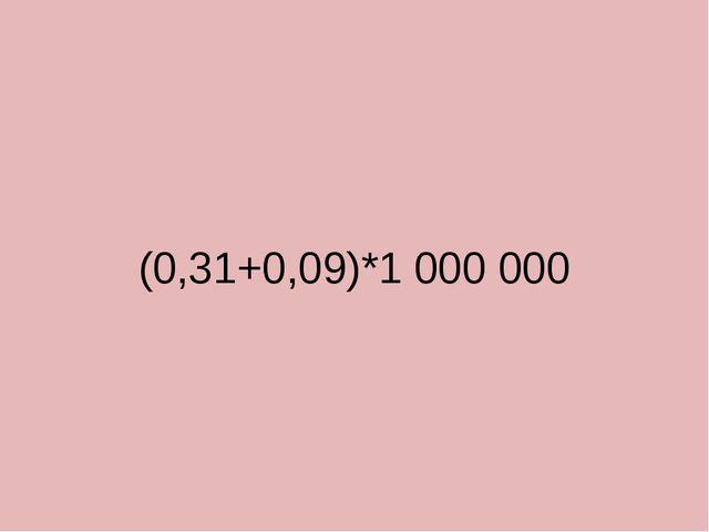 (0,31+0,09)*1 000 000