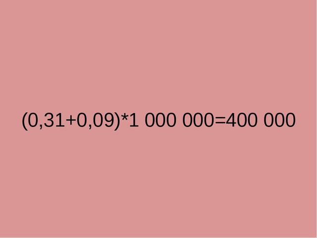 (0,31+0,09)*1 000 000=400 000