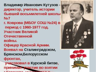 Владимир Иванович Кутузов - директор, учитель истории бывшей восьмилетней шко