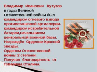 Владимир Иванович Кутузов в годы Великой Отечественной войны был командиром о
