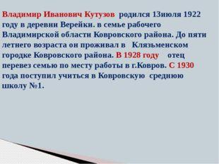 Владимир Иванович Кутузов родился 13июля 1922 году в деревни Верейки. в семье