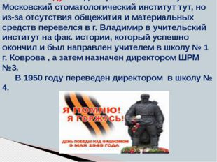 В 1946 году Владимир Иванович поступил в Московский стоматологический инстит