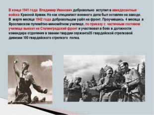 В конце 1941 года Владимир Иванович добровольно вступил в авиадесантные войск
