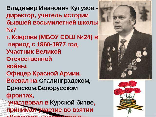 Владимир Иванович Кутузов - директор, учитель истории бывшей восьмилетней шко...