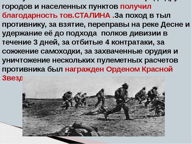 За участие во взятии г.КАРАЧЕВА и ряда других городов и населенных пунктов по...