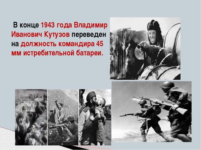 В конце 1943 года Владимир Иванович Кутузов переведен на должность командира...