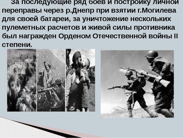 За последующие ряд боев и постройку личной переправы через р.Днепр при взятии...