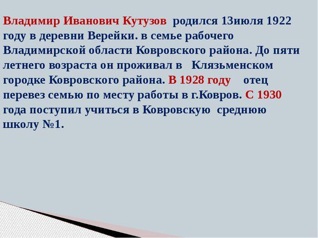 Владимир Иванович Кутузов родился 13июля 1922 году в деревни Верейки. в семье...