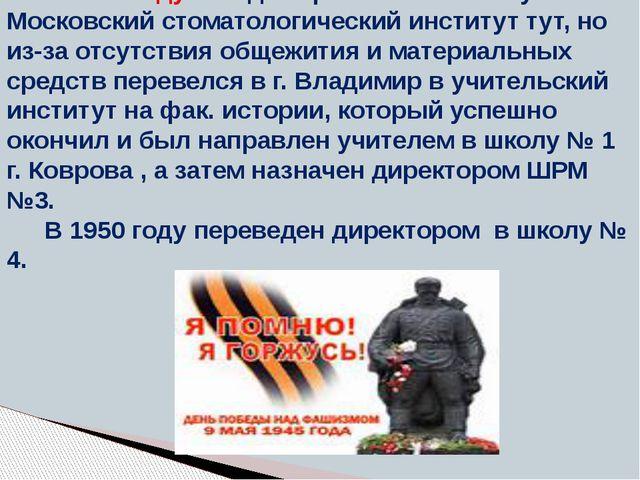 В 1946 году Владимир Иванович поступил в Московский стоматологический инстит...