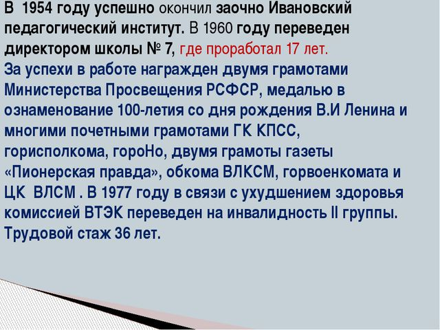 В 1954 году успешно окончил заочно Ивановский педагогический институт. В 1960...
