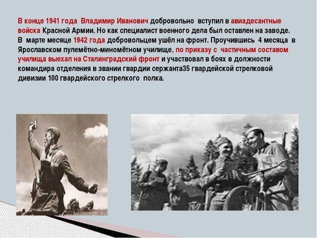 В конце 1941 года Владимир Иванович добровольно вступил в авиадесантные войск...