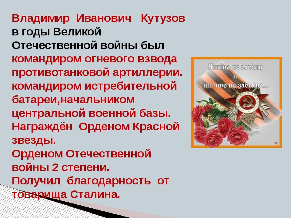 Владимир Иванович Кутузов в годы Великой Отечественной войны был командиром о...