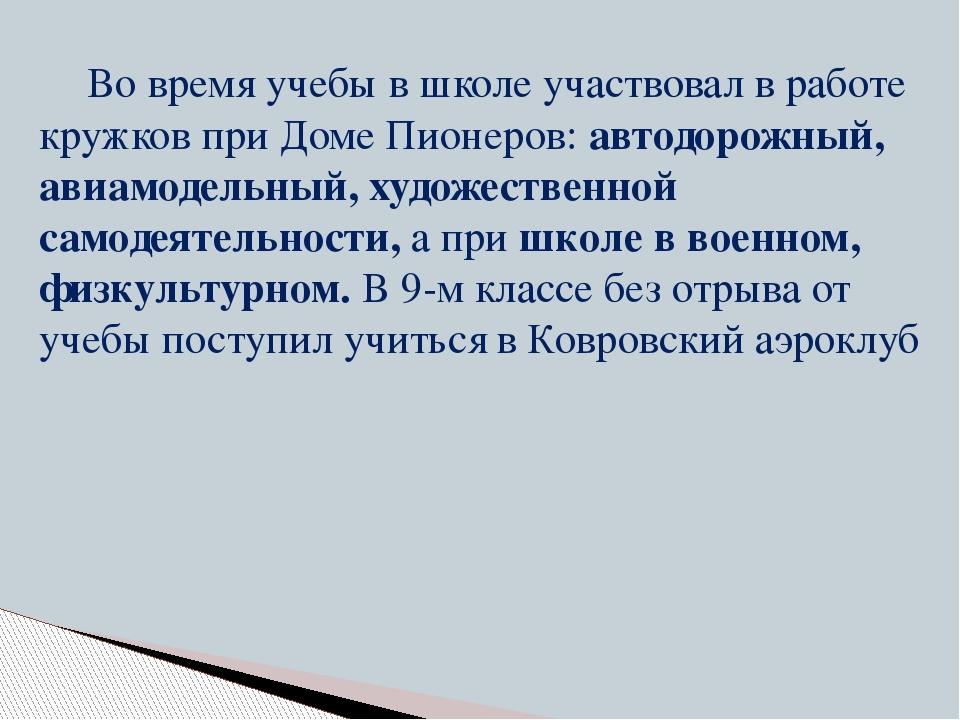 Во время учебы в школе участвовал в работе кружков при Доме Пионеров: автодор...