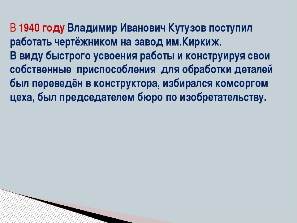 В 1940 году Владимир Иванович Кутузов поступил работать чертёжником на завод...