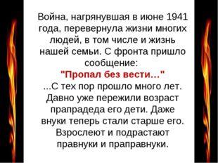 Война, нагрянувшая в июне 1941 года, перевернула жизни многих людей, в том чи