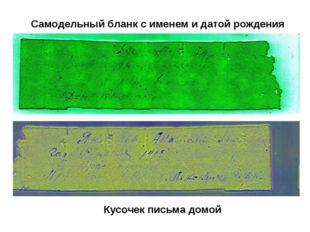Самодельный бланк с именем и датой рождения Кусочек письма домой