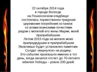 22 октября 2014 года в городе Вологде на Пошехонском кладбище состоялась торж