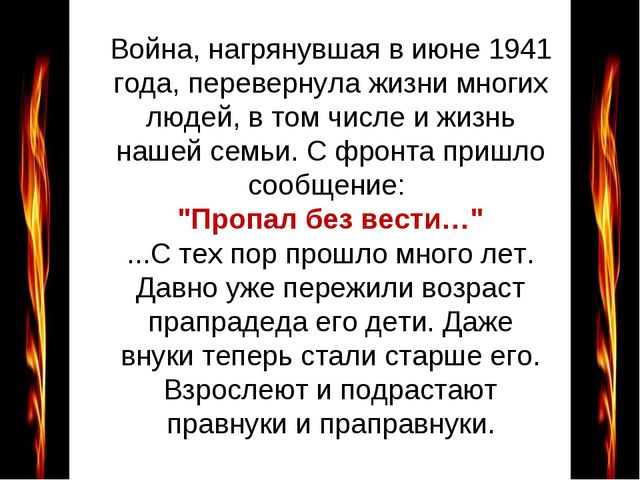 Война, нагрянувшая в июне 1941 года, перевернула жизни многих людей, в том чи...