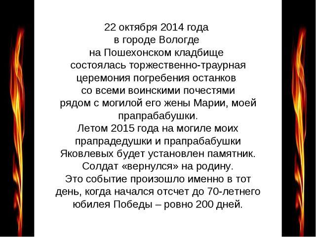 22 октября 2014 года в городе Вологде на Пошехонском кладбище состоялась торж...