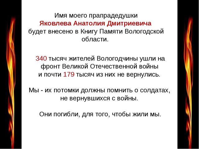 Имя моего прапрадедушки Яковлева Анатолия Дмитриевича будет внесено в Книгу...