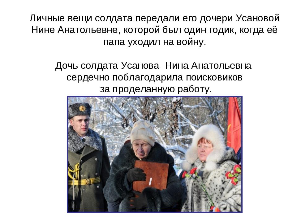 Личные вещи солдата передали его дочери Усановой Нине Анатольевне, которой бы...
