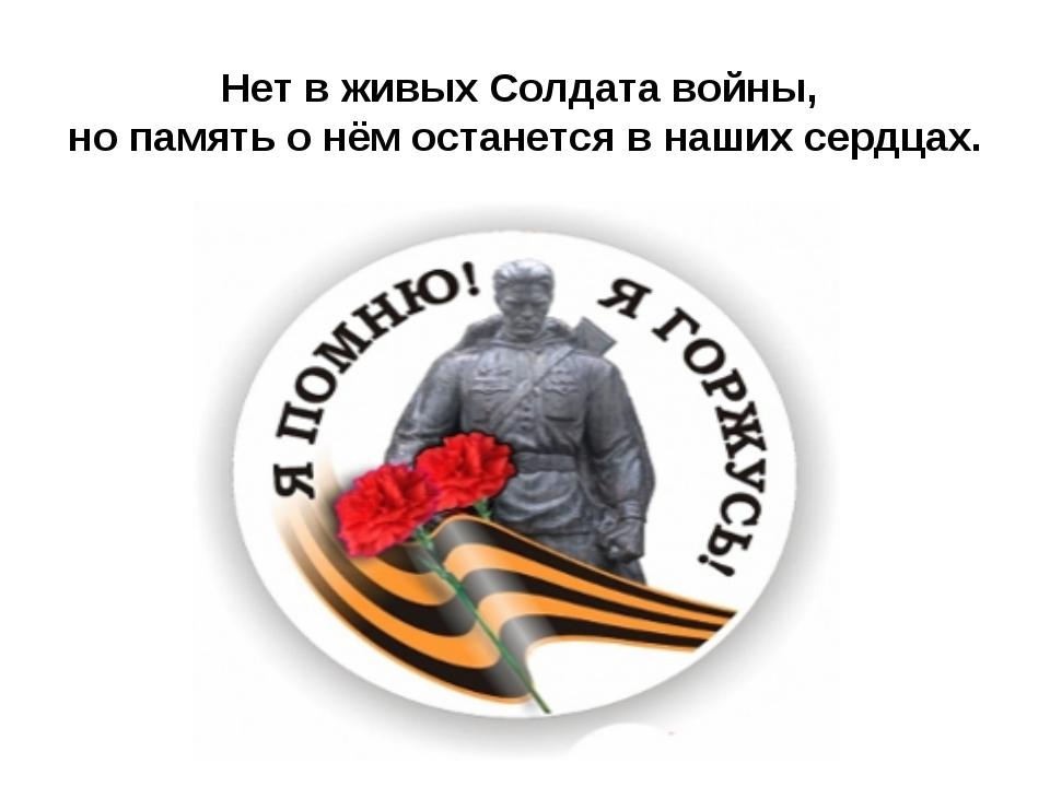 Нет в живых Солдата войны, но память о нём останется в наших сердцах.