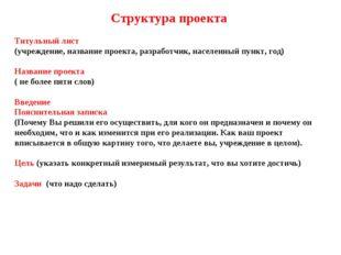 Структура проекта Титульный лист (учреждение, название проекта, разработчик,