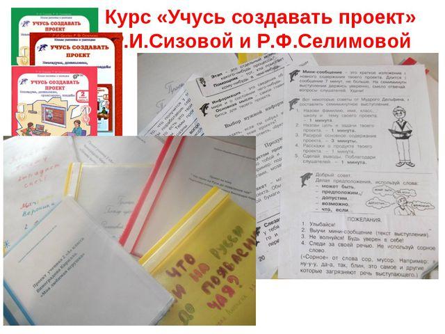 Курс «Учусь создавать проект» Р.И.Сизовой и Р.Ф.Селимовой