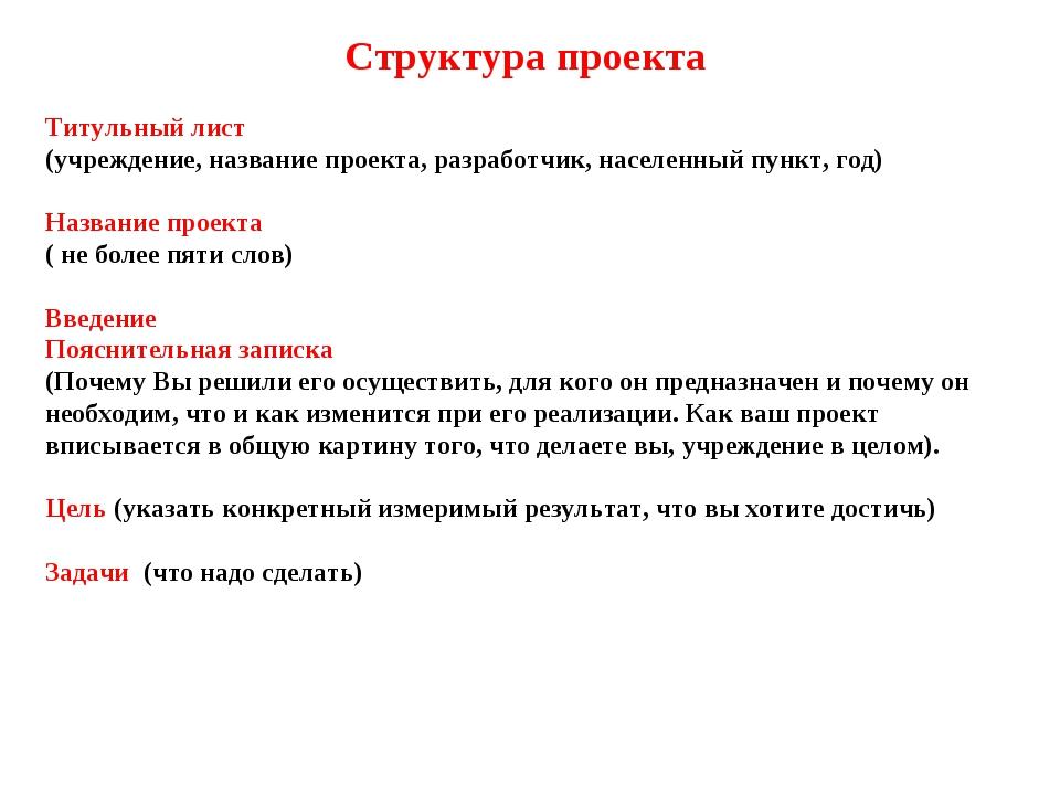 Структура проекта Титульный лист (учреждение, название проекта, разработчик,...