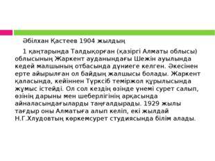 Әбілхан Қастеев 1904 жылдың 1 қаңтарында Талдықорған (қазіргі Алматы обл