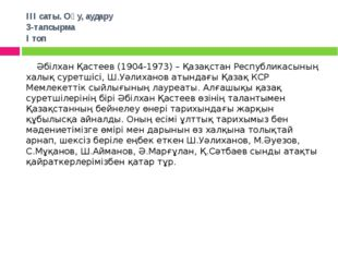 ІІІ саты. Оқу, аудару 3-тапсырма І топ Әбілхан Қастеев (1904-1973) – Қазақс