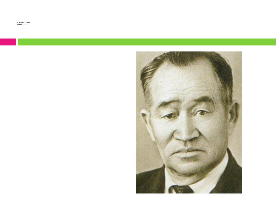 Әбілхан Қастеев (1904-1973)