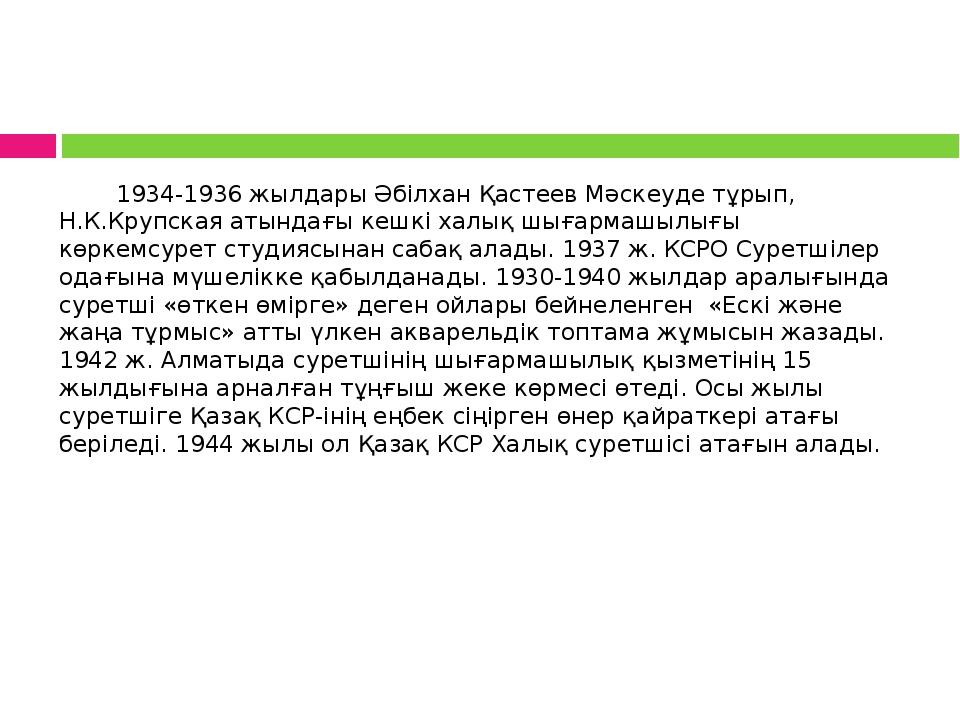 1934-1936 жылдары Әбілхан Қастеев Мәскеуде тұрып, Н.К.Крупская атындағы...
