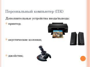 Персональный компьютер (ПК) Дополнительные устройства ввода/вывода: принтер;