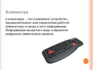 Клавиатура клавиатура– это клавишное устройство, предназначенное для управле