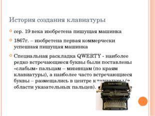 История создания клавиатуры сер. 19 века изобретена пишущая машинка 1867г. –