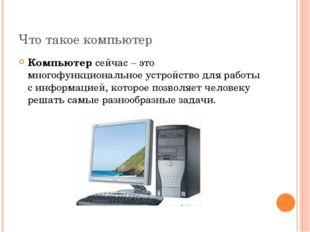 Что такое компьютер Компьютерсейчас – это многофункциональное устройство для