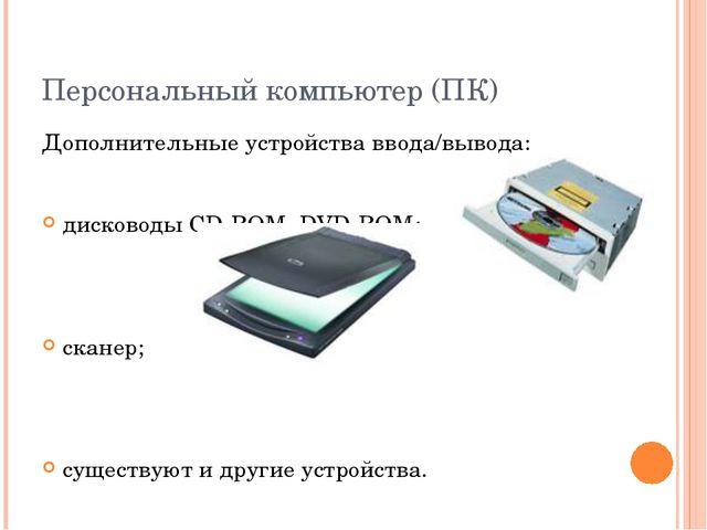 Персональный компьютер (ПК) Дополнительные устройства ввода/вывода: дисководы...