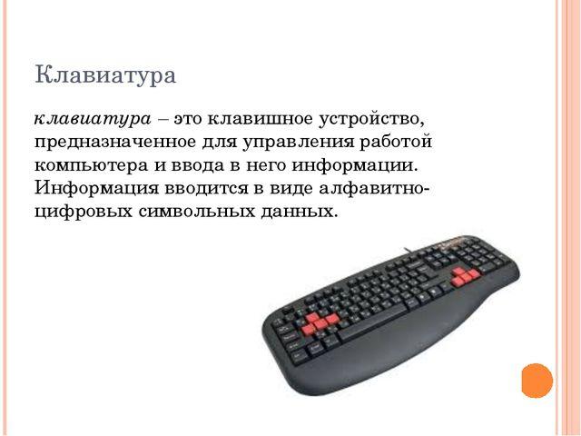 Клавиатура клавиатура– это клавишное устройство, предназначенное для управле...