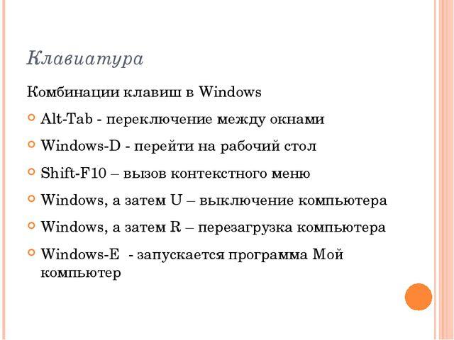 Клавиатура Комбинации клавиш в Windows Alt-Tab - переключение между окнами Wi...