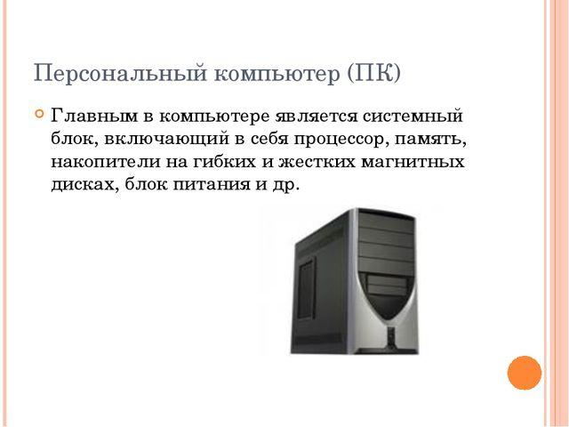Персональный компьютер (ПК) Главным в компьютере является системный блок, вкл...
