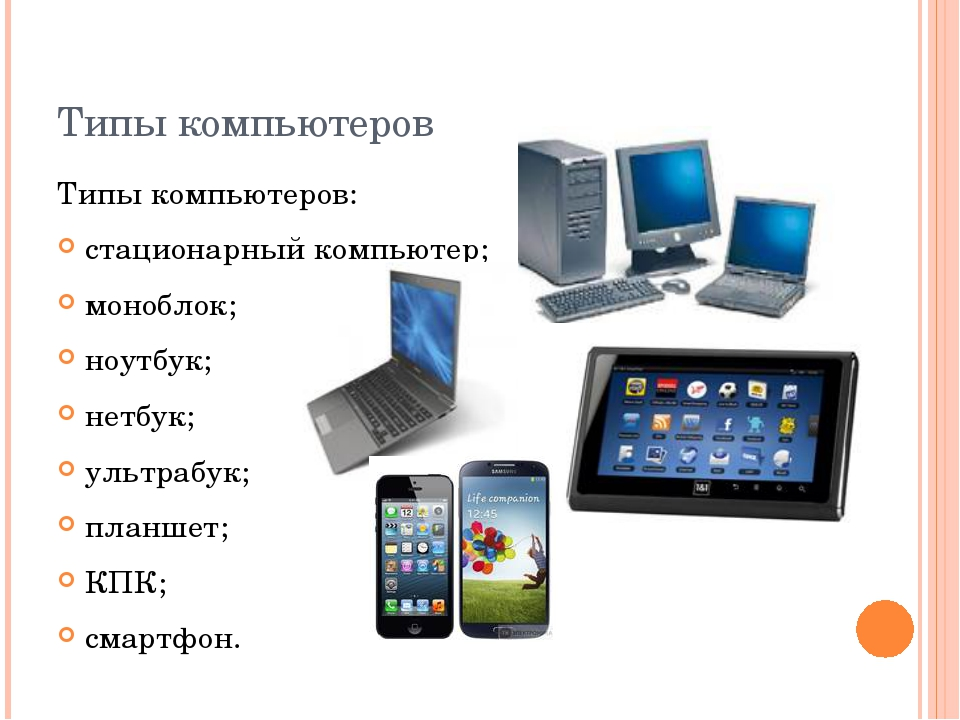 Типы компьютеров Типы компьютеров: стационарный компьютер; моноблок; ноутбук;...