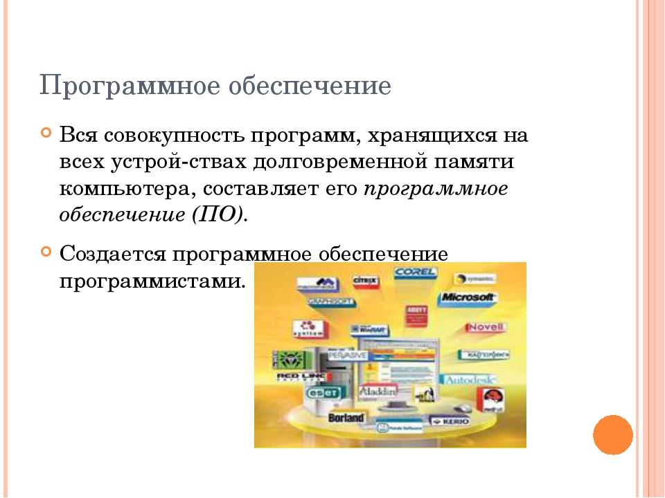 Программное обеспечение Вся совокупность программ, хранящихся на всех устрой...