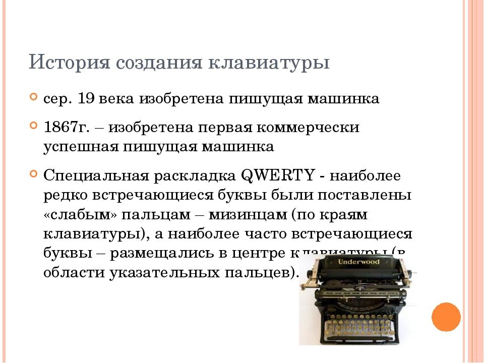 История создания клавиатуры сер. 19 века изобретена пишущая машинка 1867г. –...