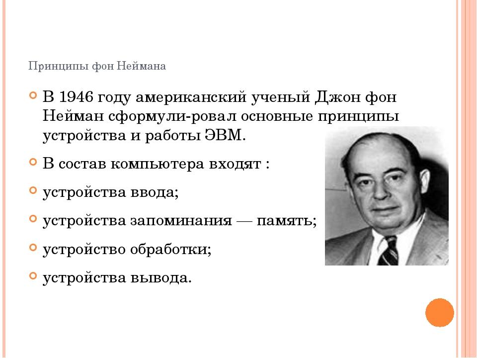 Принципы фон Неймана В 1946 году американский ученый Джон фон Нейман сформул...