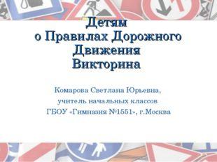 Детям о Правилах Дорожного Движения Викторина Комарова Светлана Юрьевна, учит